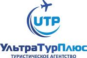 Туристическое агентство «Ультратурплюс»